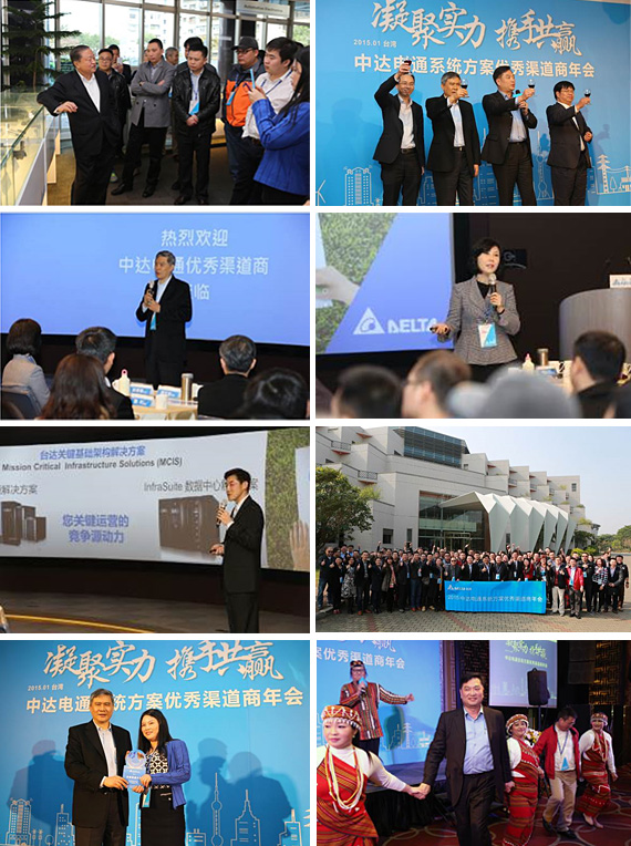Delta 2015 Annual China Partner Event Held in Taiwan