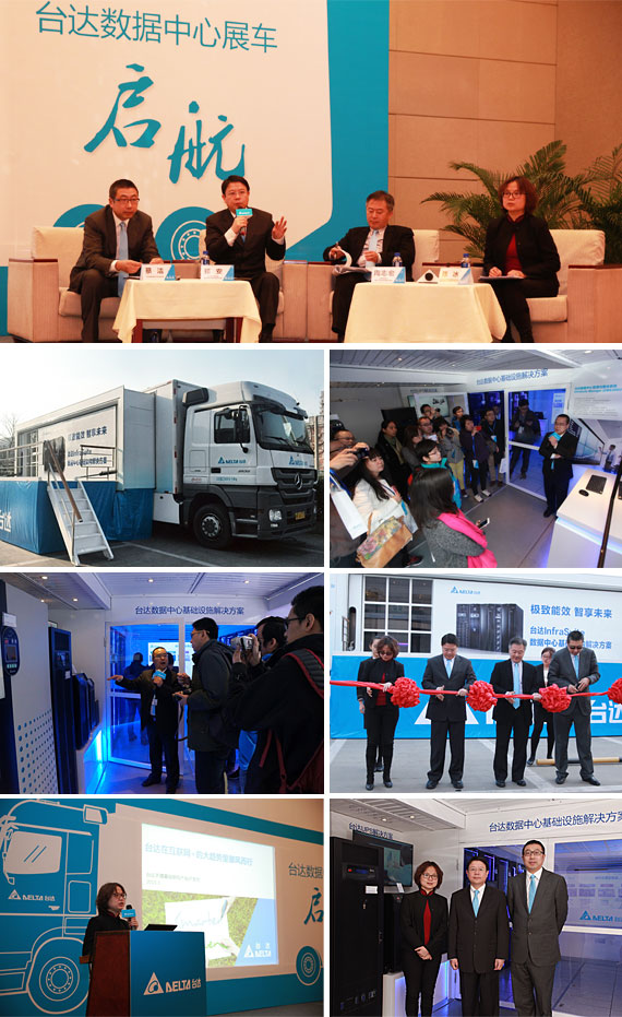 Delta's green data center roadshow truck starts off its national tour from Beijing